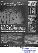 EFFECTS OF THE ATOMIC BOMB ON HIROSHIMA AND NAGASAKI 広島・長崎における原子爆弾の影響【完全版】